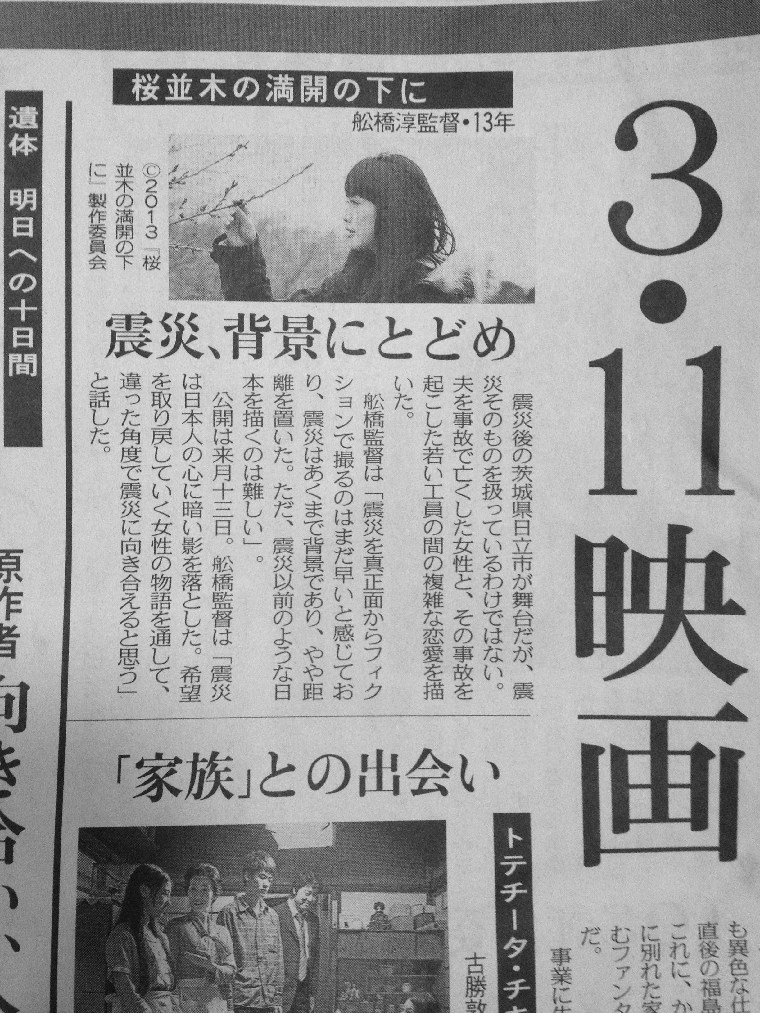 東京新聞3-2-13.JPG